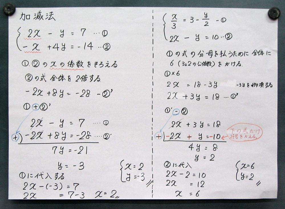 数学 数学 方程式 解き方 : 連立方程式 加減法 - 頭の体操